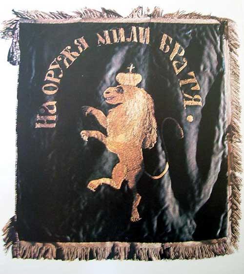 Знамето на четата на Хаджи Димитър и Стефан Караджа